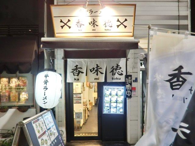 牛骨ラーメンの香味徳 銀座店