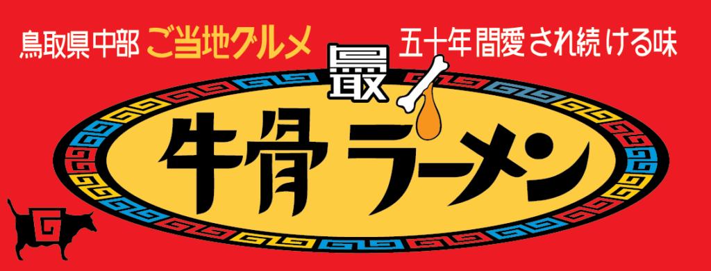 牛骨ラーメンの香味徳 鳥取本店